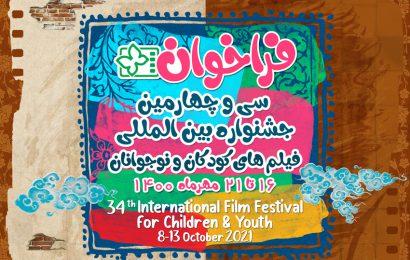 دعوة لدور الرابع والثلاثون من مهرجان افلام الأطفال الدولي في اصفهان