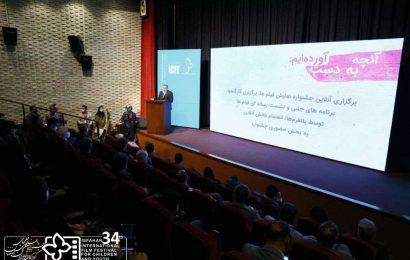 مراسم الحفل الختامي للمهرجان السينمائي الدولي الرابع والثلاثين لأفلام الاطفال واليافعين